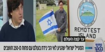 מטייל ישראלי הגיע לאי המיושב הנידח בעולם